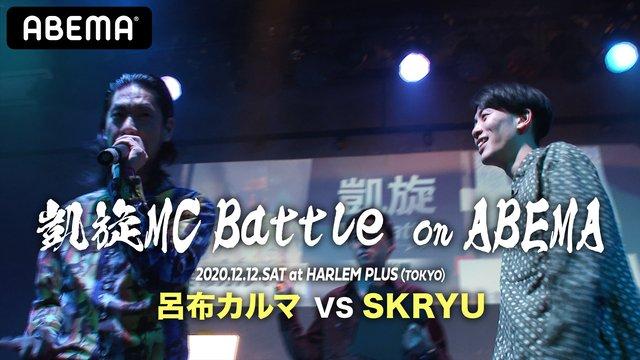 呂布カルマ vs SKRYU