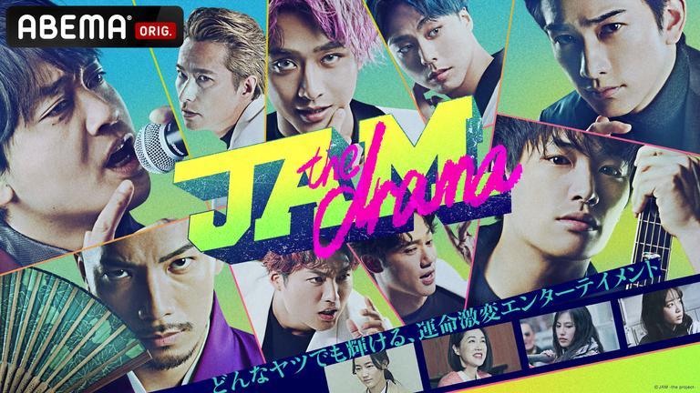 JAM -the drama- #3【今夜10時~#4初放送】