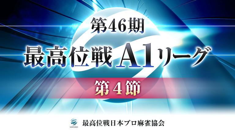 【ABEMAセレクト】第46期最高位戦A1リーグ 第4節b卓