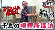 『テレビ千鳥』大悟・ノブ 喫煙所探訪/AbemaTVオリジナル版