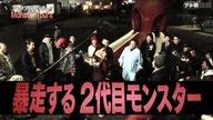 4th season Monster Tours モンスターツアーズで大暴走!?