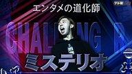 5th season Rec 6-4 視聴者投票で選出!ミステリオ登場!
