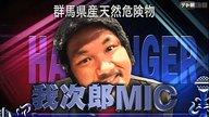 5th season Rec 7-5 色物ラッパーの最高峰登場!