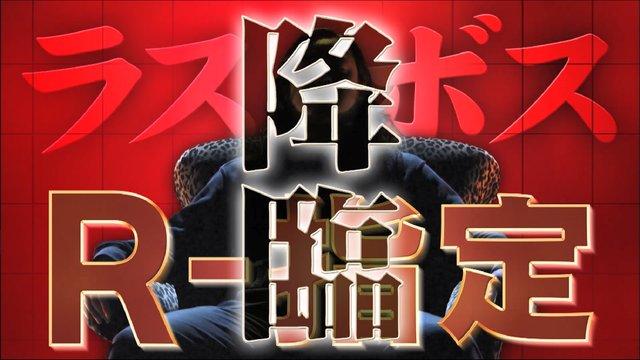 6th season Rec 2-2 R-指定・DOTAMAの共闘!