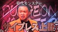 6th season Rec 1-6サイプレス上野 まさかの参戦!
