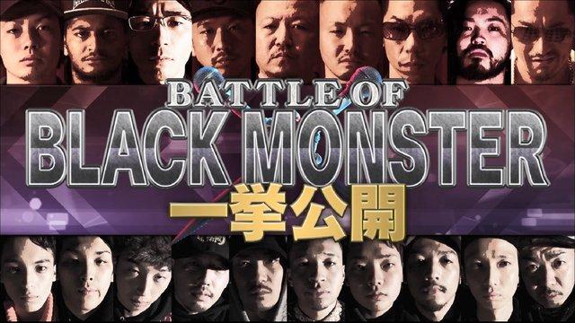 BATTLE OF BLACKMOSTERのベストバウト 番組ベストバウトを放送!