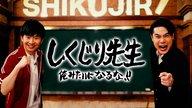 #3 水沢アリー&お笑い研究部「マヂカルラブリー」