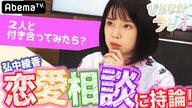 #1:初冠番組始動!弘中綾香はこんな人間です!