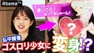 #15:ロリ顔の弘中アナが「ロリータファッション」に挑戦!全身バッチリ大変身!