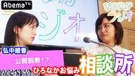 #7:弘中アナぶち切れ!?テレ朝入社3年目、林美桜アナの相談にまさかの公開説教!?
