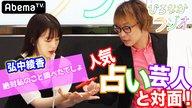 #9:占い師「アポロン山崎」が弘中アナの恋愛運・未来を丸裸に!!