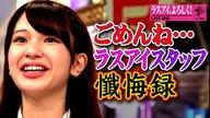 #40 ごめんねラストアイドルスタッフ懺悔録