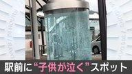 """駅前に""""子供が泣く""""スポット(27日配信)"""