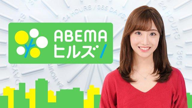 ABEMAヒルズ【見逃し配信】/ABEMA NEWS(一部エンタメあり)