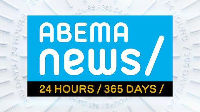 ABEMA NEWS