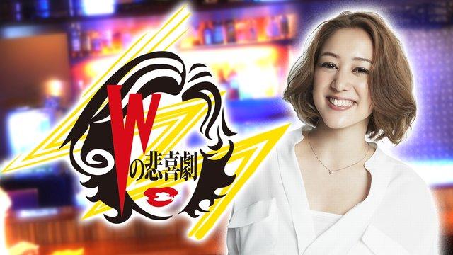 Wの悲喜劇 〜日本一過激なオンナのニュース〜