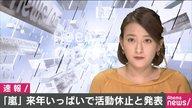 【嵐が活動休止 メンバー5人のコメント】