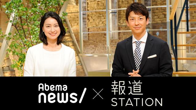 AbemaNews×報道ステーション