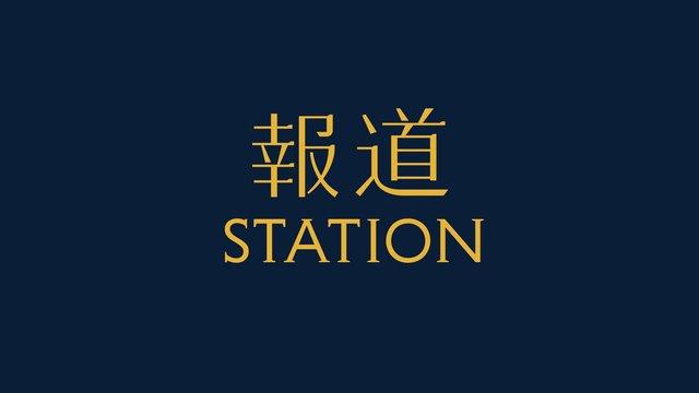 ABEMA NEWS/報道ステーション