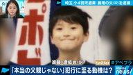 """埼玉小4男児遺棄「本当の父親じゃない」""""母親が再婚"""" 子どもへの心理的な影響は?"""