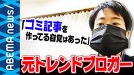 「ゴミ情報ばかり」中川淳一郎が斬る!「平石アナの年収は1500万は確実?」憶測ばかりのトレンドブログ 元筆者が出演