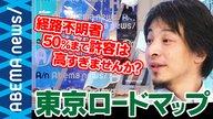 """「新規感染数は恣意的にコントロールできる」ひろゆきが東京ロードマップの""""緩さ""""を疑問視 大阪モデルとの違いは?"""