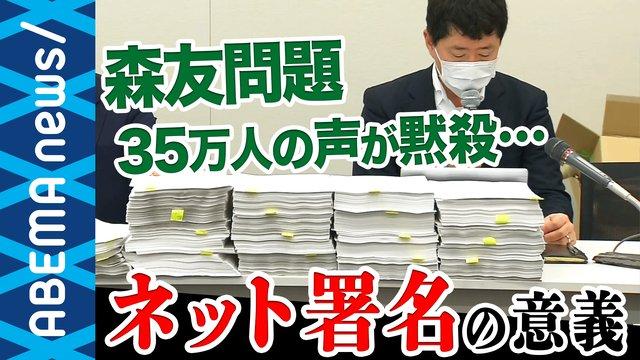 """森友問題「再調査を」35万人署名になぜ黙殺? """"国民の声""""どう届ける? ネット署名の意義"""