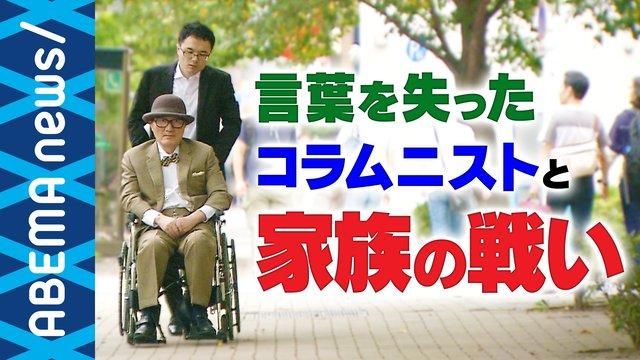 """""""病で言葉を失った"""" 要介護5のコラムニストに密着! (18/08/17)"""