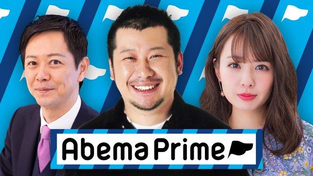 AbemaPrime 北朝鮮「重大実験」背後に米中対立も/うんこが命を救う?