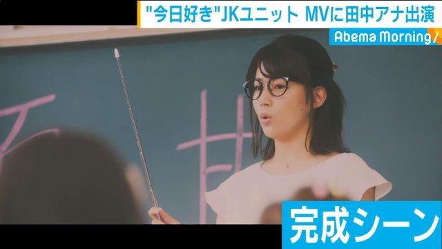 今日好き発ユニット「みぎてやじるし ひだりてはーと」MVに田中アナ出演!!