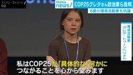 小泉大臣「逃げずに」COP25参加へ