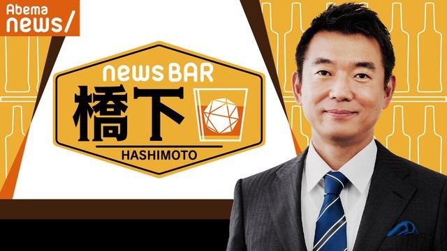 NewsBAR橋下 ゲスト:山口真由(元財務官僚)、島田さくら(弁護士)