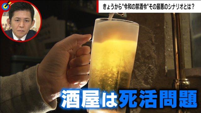 """令和の""""禁酒令""""!?「緊急事態宣言」ターゲットは酒"""