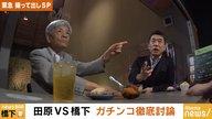 #31 ゲストに田原総一朗氏を迎えここだけしか聞けない維新の話や野党の話についてほろ酔いトーク!