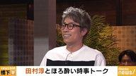#41 ゲストに田村淳氏を迎えフリーランスの働き方についてほろ酔いトーク