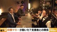 #6 ゲスト:亀井静香氏(元金融担当大臣)