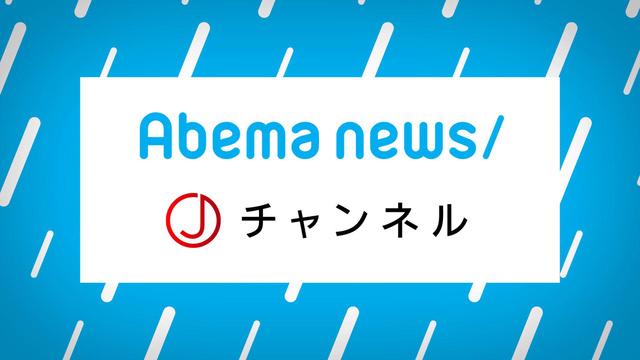 AbemaNews夜/スーパーJチャンネル