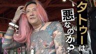 """""""タトゥー = ワル"""" 五輪控えるも厳しい日本のタトゥー事情とは?"""