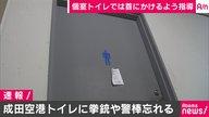 警官がトイレで拳銃を… 成田空港