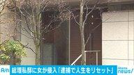 安倍総理私邸に26歳女が侵入