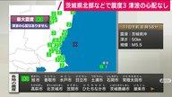 関東に緊急地震速報 最大震度3
