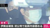 伊勢谷友介被告 初公判で起訴内容認める