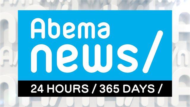 AbemaNews24時