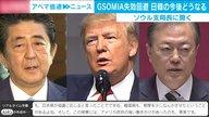 GSOMIA失効回避 ソウル支局長が日韓の今後を解説