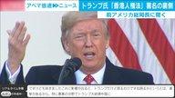 """""""香港人権法""""アメリカはなぜ署名? トランプ大統領の思惑とは...米中貿易はどうなる?"""