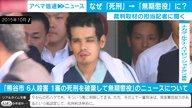 揺らぐ裁判員裁判 熊谷6人殺害死刑破棄