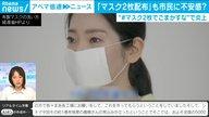マスク配布の意図 迫る医療の限界