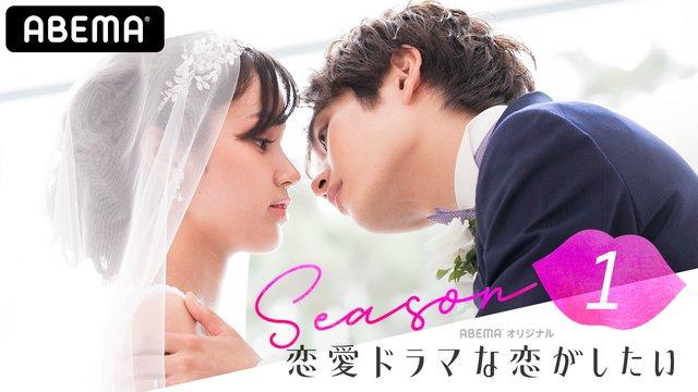 【土曜よる11時~S2 1時間SP!】恋愛ドラマな恋がしたいact.1~6