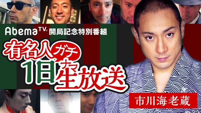 AbemaTV開局記念特別番組 有名人1日ガチ生放送〜市川海老蔵〜
