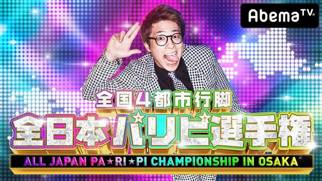 全国4都市行脚 全日本パリピ選手権 in大阪#1